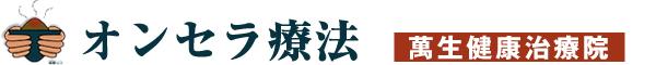 オンセラ療法−萬生健康治療院〔東京都豊島区北大塚〕